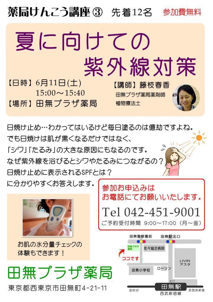 健康講座3